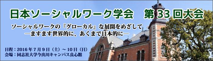 2016年度日本ソーシャルワーク学会第33回大会