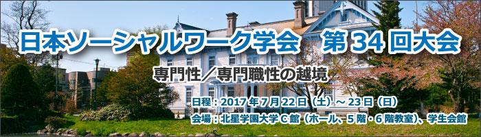 2017年度日本ソーシャルワーク学会第34回大会
