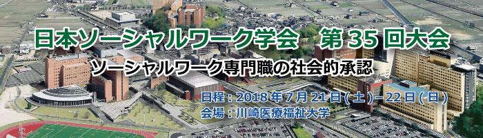 2018年度日本ソーシャルワーク学会第35回大会