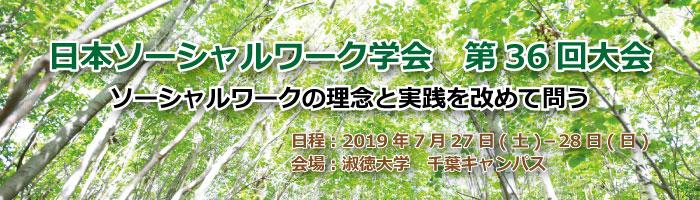2019年度日本ソーシャルワーク学会第36回大会