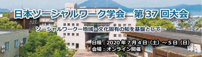 日本ソーシャルワーク学会 第37回大会のご案内