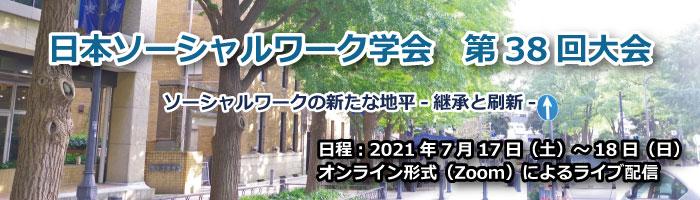 日本ソーシャルワーク学会 第38回大会のご案内